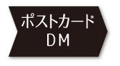ポストカード・DM
