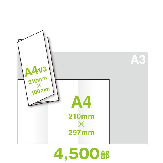 RM44A4-4500